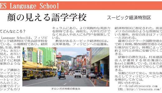 【メディア掲載】奈良新聞での掲載