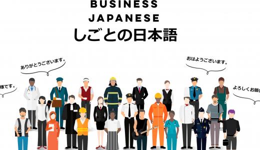 オンライン日本語レッスン「しごとの日本語」