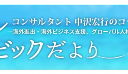 BIP株式会社のコラム「ミニ講座」にてCEO 中沢が記事を更新しました。(第21回)