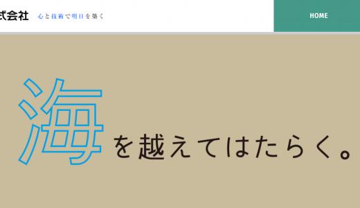 村本建設様スペシャルサイトにて日本語教室卒業生のインタビューが掲載されました!